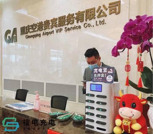 搜电充电独家入驻重庆江北国际机场,深化交通大场景布局