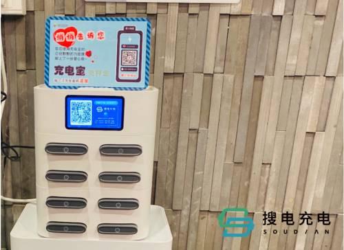 共享能量 搜电充电携手中华儿慈会共促儿童公益发展