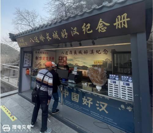 """搜电充电强势入驻长城景区,共享充电宝""""民族力""""正当潮"""