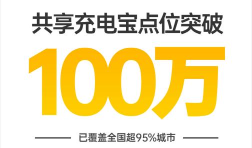 一百万!竹芒科技旗下街电、搜电再创规模化增长里程碑